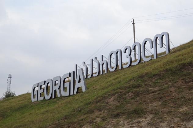 Georgien Willkommensschild