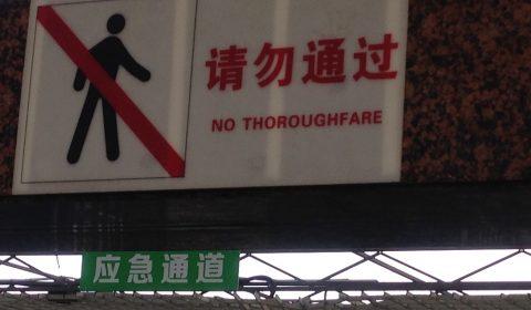 Das soll wohl Durchgangsverbot bedeuten