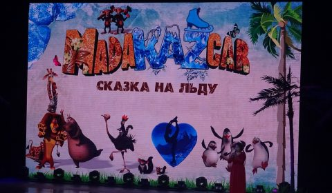 "Musical on ice ""MadaKazCar"""
