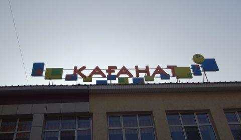 KAFAHAT Kantine in Almaty