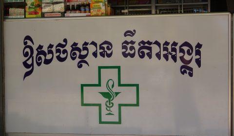 Apothekenschild in Siam Reap